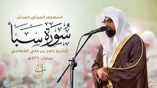 سورة سبأ | المصحف المرئي للشيخ ناصر القطامي من رمضان ١٤٣٨هـ | Surah-Saba