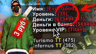 КУПИЛ РАНДОМ АККАУНТ ЗА 3 РУБЛЯ В GTA SAMP