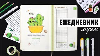 видео Ежедневник с надписью в подарок
