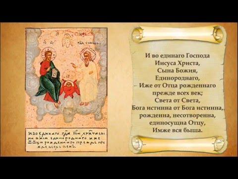 Символ веры. С текстом. Хор Сретенского монастыря.