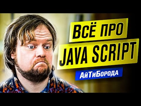 Всё о JavaScript / Путь Web-девелопера / Интервью с Senior JavaScript Developer
