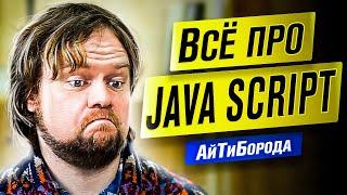 Всё о JavaScript / Путь web-девелопера / Интервью с Senior JavaScript Developer