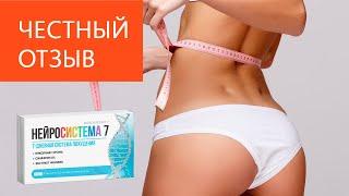 постер к видео НЕЙРОСИСТЕМА 7 - для похудения: честный отзыв пациента
