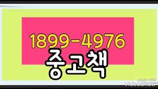 김천중고책,김천아동도서,1899-4976김천아동서적 매…