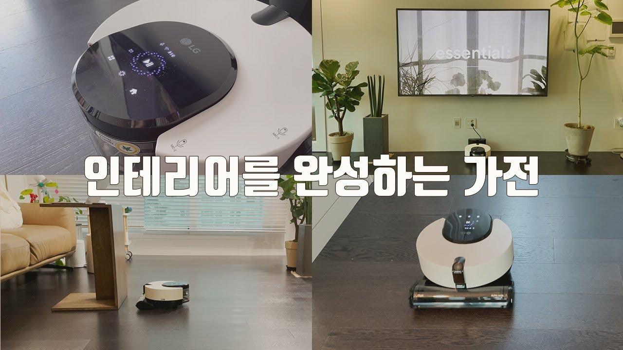똑똑하고 예쁜 로봇청소기 | 아기 있는집에서 사용해본 후기 | LG 코드제로 R9 오브제컬렉션