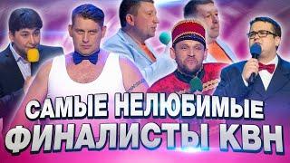 5 САМЫХ НЕЛЮБИМЫХ КОМАНД-финалистов КВН / Высшая лига / XXI век.