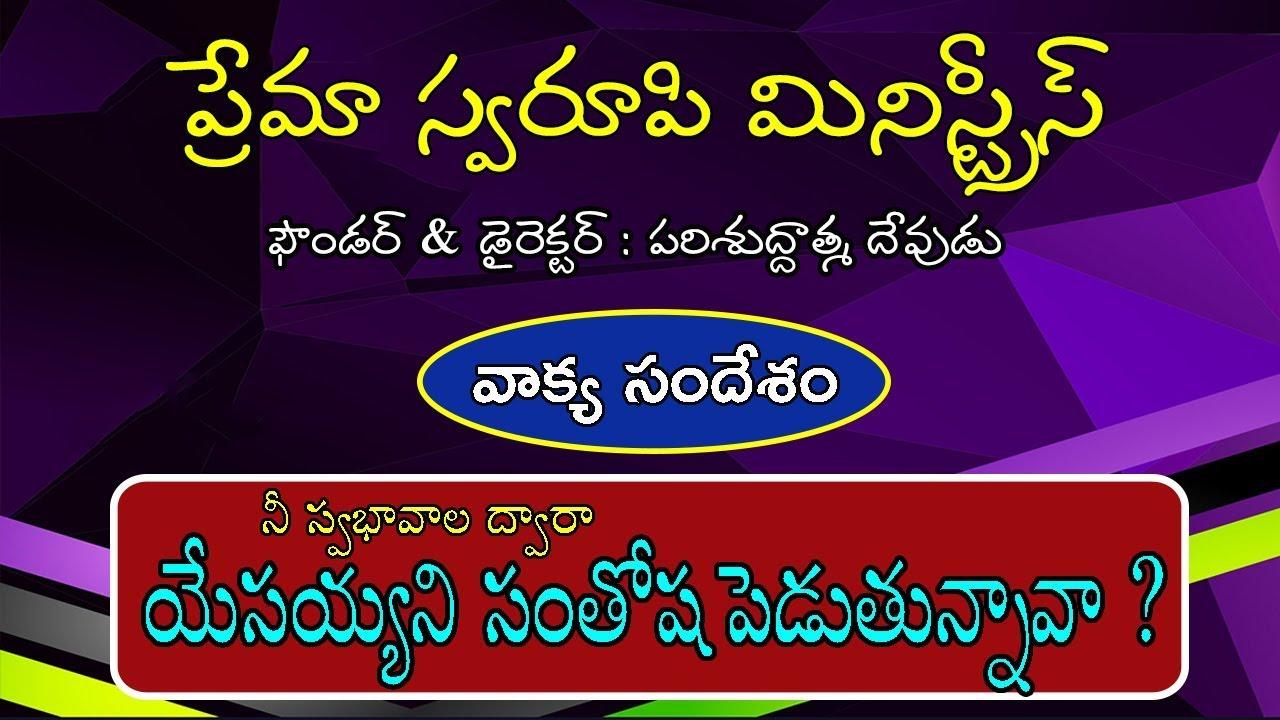 వాక్య సందేశం (4) - నీ స్వభావాల ద్వారా యేసయ్యని సంతోష పెడుతున్నావా ? (Part 2) Telugu Bible Message