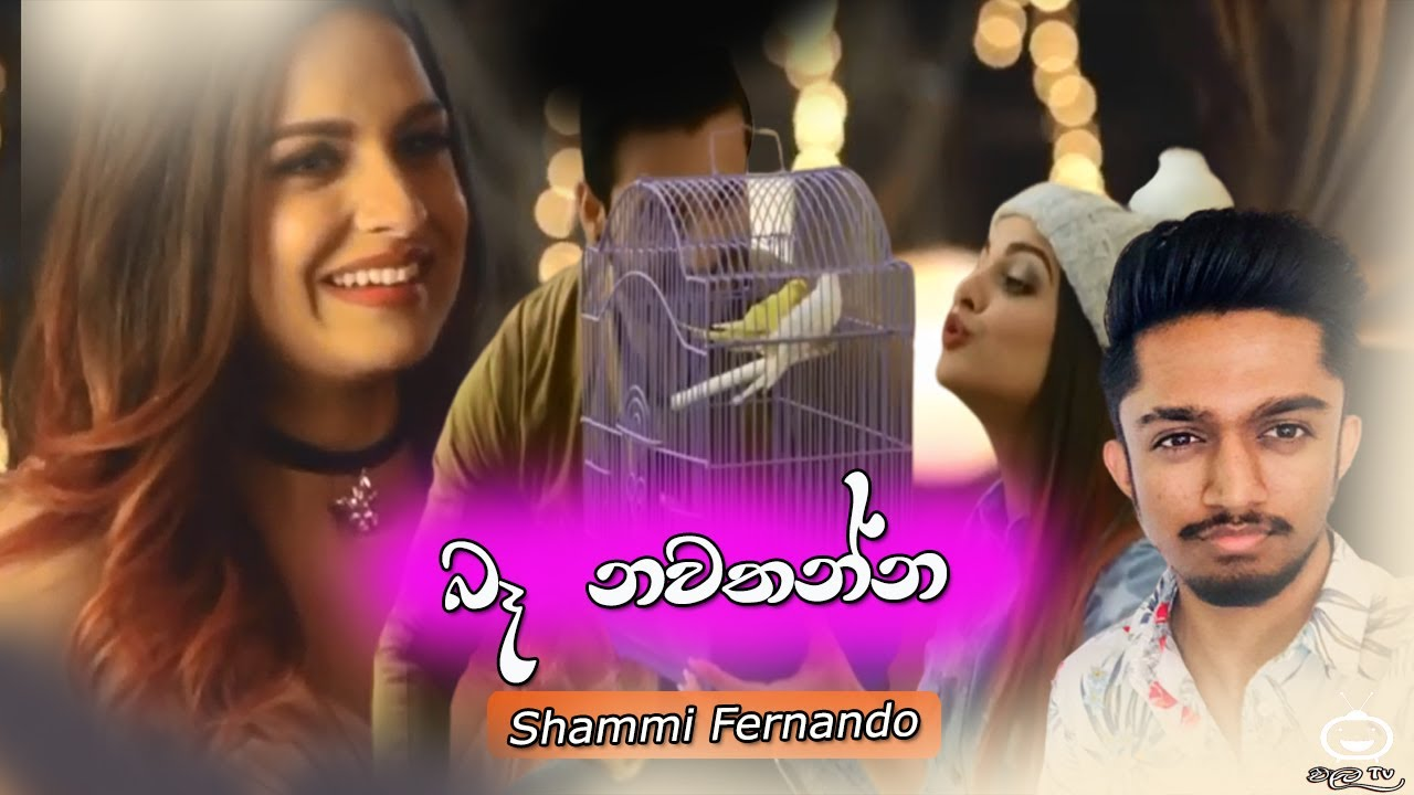Ba Nawathanna Shammi Mp3 Download Hiru Fm | Lucas Garrett