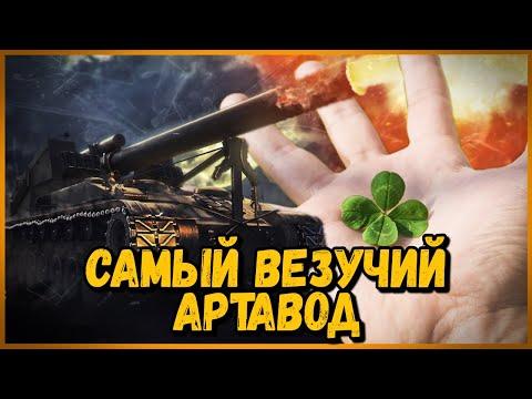 САМЫЙ ВЕЗУЧИЙ АРТАВОД в World of Tanks