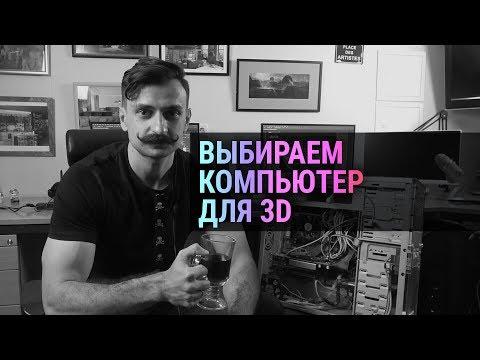 Выбираем компьютер для 3Ds MAX и Corona Renderer