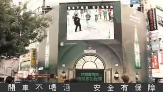 BuzzmaniaTv - Heineken Realité Augmentée  Taïwan.mp4