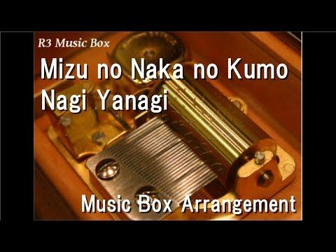 Mizu no Naka no Kumo/Nagi Yanagi [Music Box]