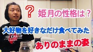 【親子で大好物を好きなだけ食べてみた】姫月の性格がこれを見れば分かる! 亀田姫月 検索動画 21