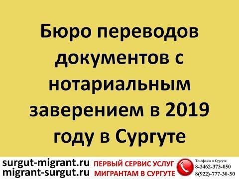 Бюро переводов документов с нотариальным заверением в 2019 году в Сургуте