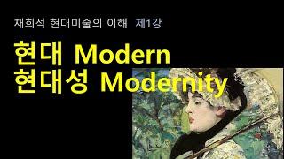 현대미술 현대성1
