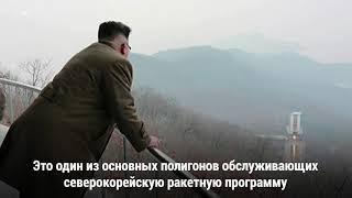 Северная Корея начала демонтаж ракетного полигона