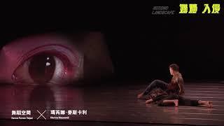 DFT舞蹈空間舞團 2021年世界首演 媒體入侵SecondLandscape 瑪芮娜‧麥斯卡利Marina Mascarell 最新預告