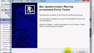 Как скачать и загрузить Forex Tester 2
