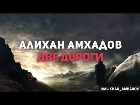 Алихан Амхадов -
