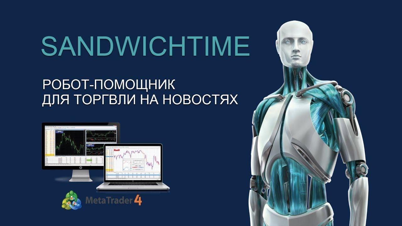 Советник для торговли на новостях SandwichTime | Каталог платформ по трейдингу в бинарных опционах