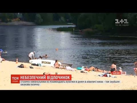 ТСН: На столичних пляжах виявили кишкову паличку - комунальники не рекомендують купатися