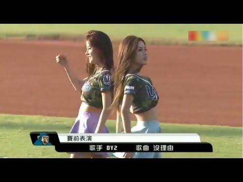 雙胞胎正妹歌手BY2 雙迴旋開球+舞蹈+歌唱(沒理由)
