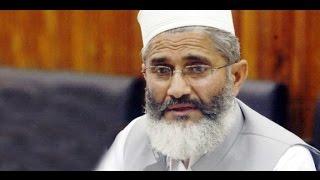 JI Ameer Siraj ul Haq Media Talk Outside Supreme Court | 24 News HD (Complete)