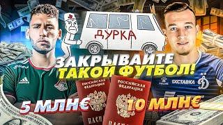 Тикнизян и Макаров трансферы олицетворяющие наш футбол лимит никогда не отменят РПЛ