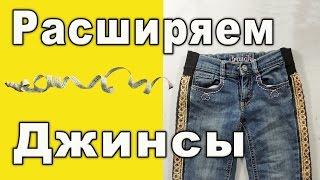 Как расширить джинсы в талии и бедрах