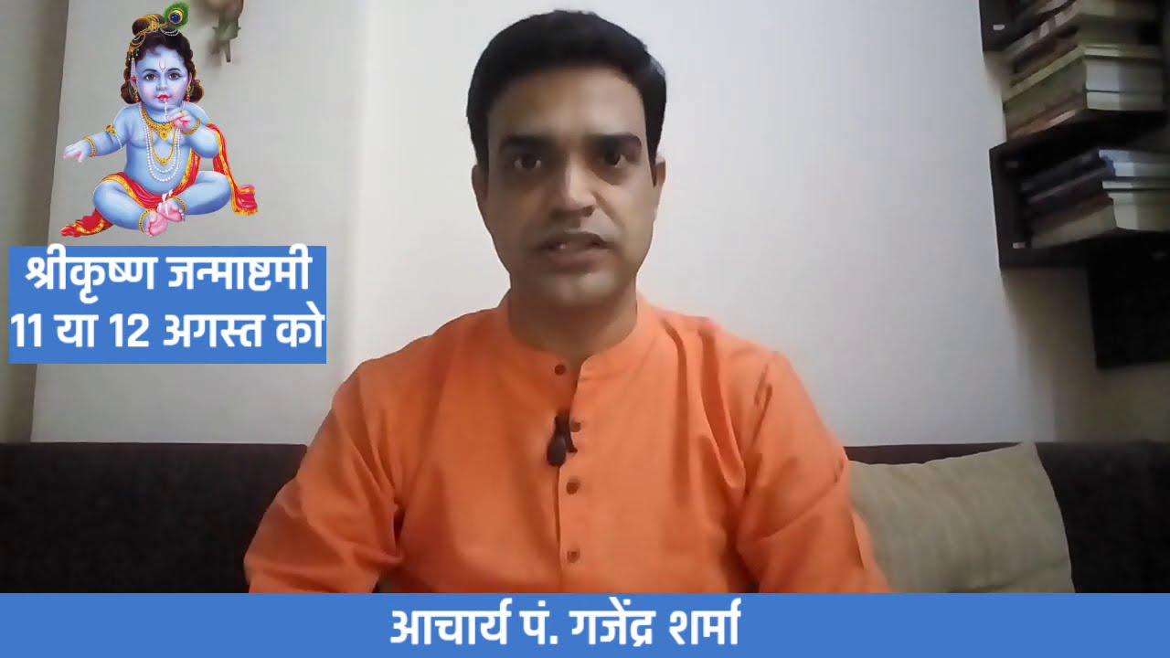 Shri krishna janmashtami 2020 || जन्माष्टमी 11 या 12 अगस्त को