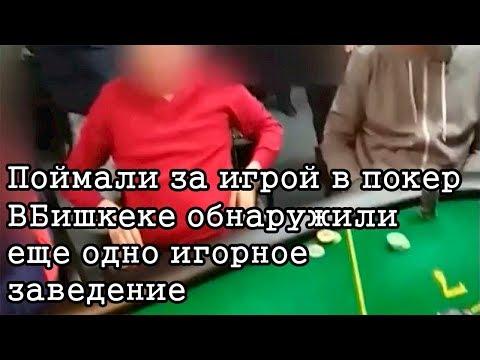 Поймали за игрой в покер: В Бишкеке обнаружили еще одно игорное заведение