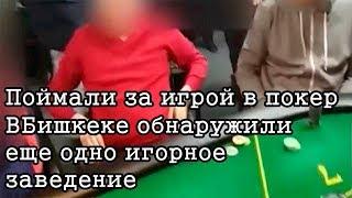 видео Покер и Казино во Львове
