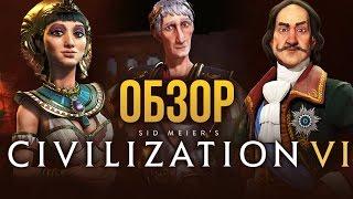 Civilization VI - Атлант расправил плечи (Обзор/Review)