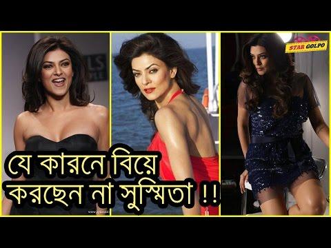 কেন বিয়ে করছেন না সুস্মিতা ? Why Sushmita Sen Did Not Marry ???