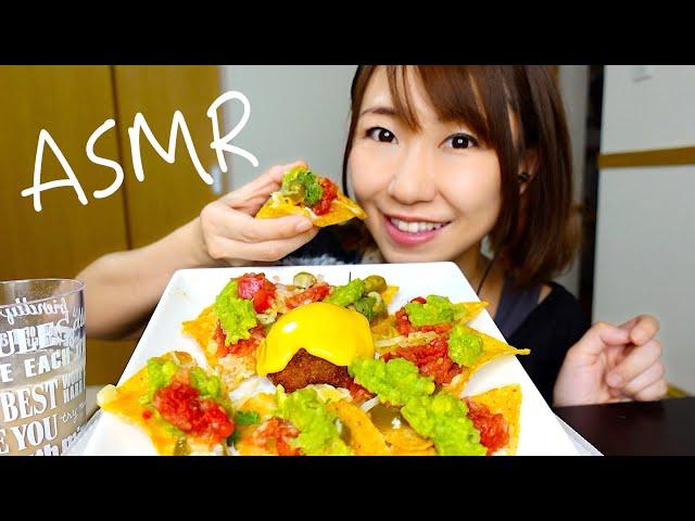 【ASMR】メキシカンナチョスとアボカドコロッケを食べる音