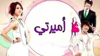 الحلقة 15 من مسلسل أميرتي||اشترك لتنزيل كامل الحلقات||