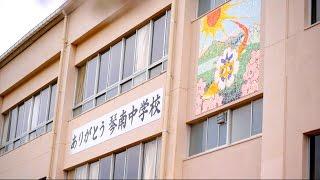 【はたようび】ありがとう琴南中学校