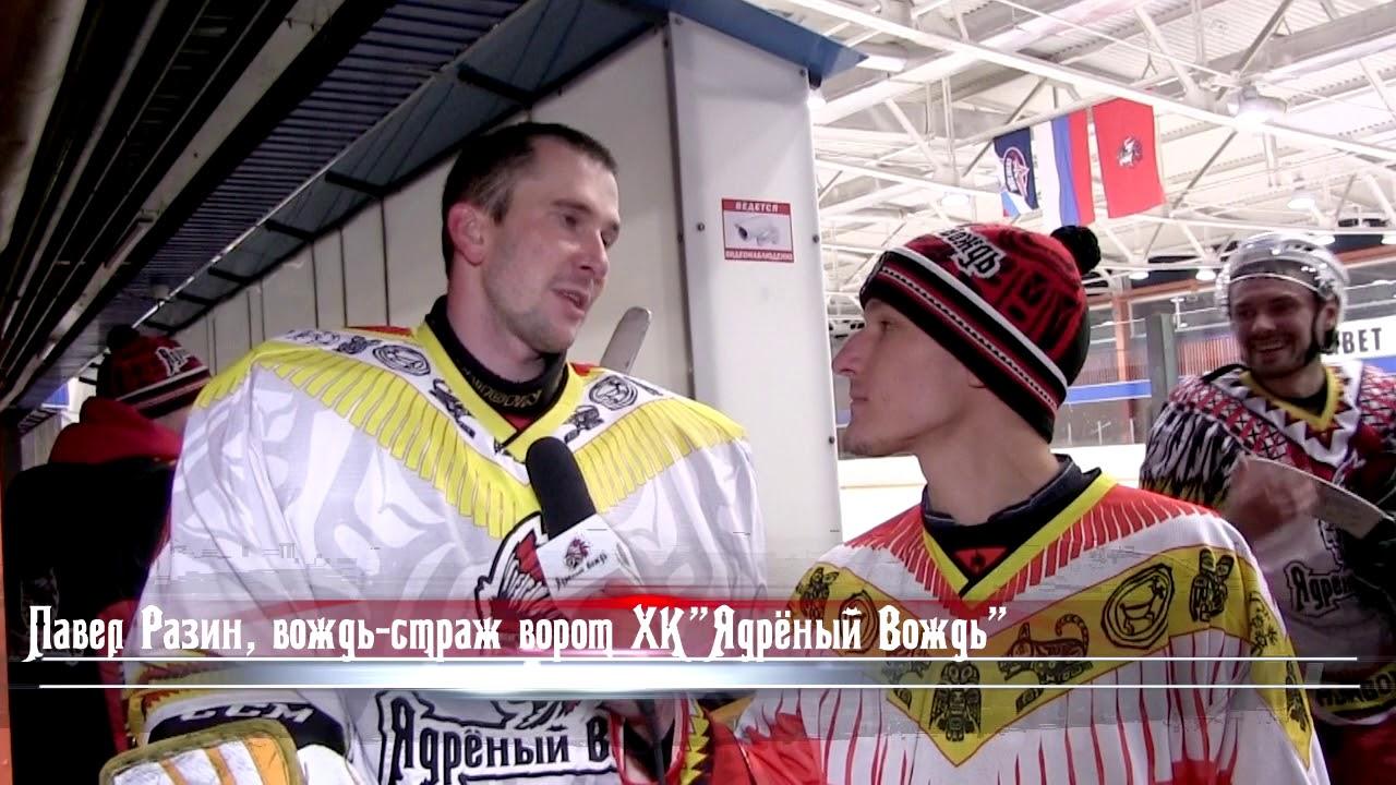 """Интервью с вратарём ХК""""Ядрёный Вождь"""" Павлом Разиным"""