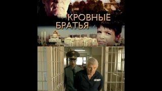 'КРОВНЫЕ БРАТЬЯ' КРУТОЙ ФИЛЬМ СОВЕТУЮ