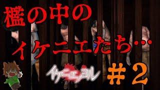 【イケニエノヨル#2】24時間前に起こった惨劇とは!?真相を究明せよ!【リバイ…