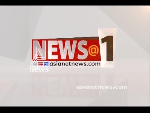 Asianet News @ 1 PM : ഒരു മണി വാര്ത്തകള് വിശദമായി 12  AUG 2018