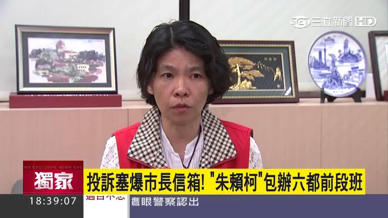 投訴抗接不完!市長信箱月收300信|三立新聞網 - YouTube
