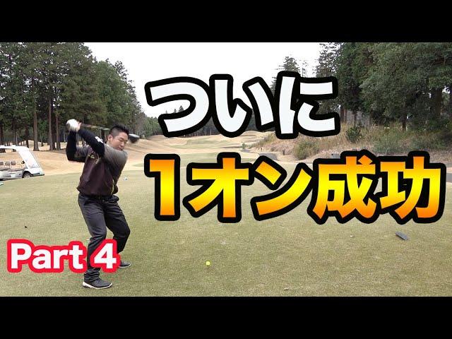 この男優勝へ近づくPar4で1オン成功!【最高賞金額更新】第7回Sho-Time Cup Part4 10-12H