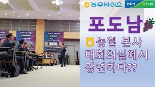 농우바이오 농협 경영분석회의 발표 농협 계열사간 시너지 사업 중점사업 ucc 영업사원 브이로그 포도남