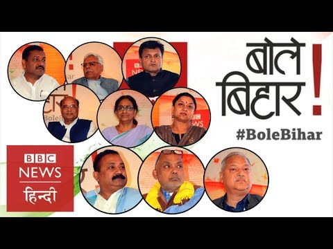 #BoleBihar: Lok Sabha Elections, regional politics and Dalit-Muslim vote bank in Bihar (BBC Hindi)