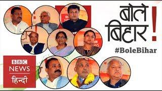 #BoleBihar: Lok Sabha Elections, regional politics and Dalit-Muslim vote bank in Bihar (BBC Hindi)