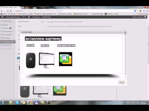 Revolution slider - крутой слайдер для wordpress