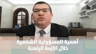 الدكتور زكريا المباشر - مستشار تربوي وأسري - أهمية المسؤولية الشخصية خلال الأزمة الراهنة