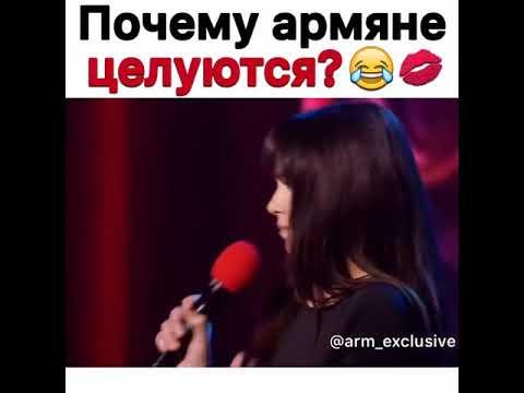 Почему армяне с каждой встрече целуются вас тоже интересует этот вопрос тогда Посмотрите этот ролик