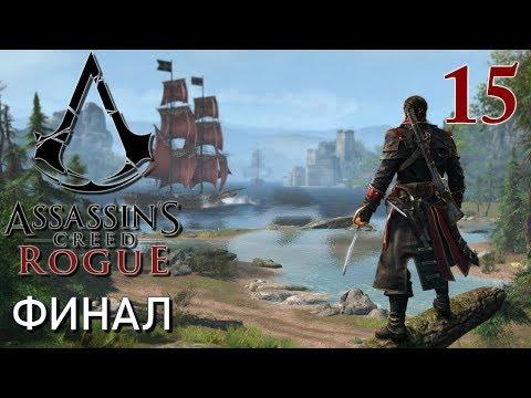 Assassin's Creed Rogue Изгой ПРОХОЖДЕНИЕ НА РУССКОМ #15 Финал Конец